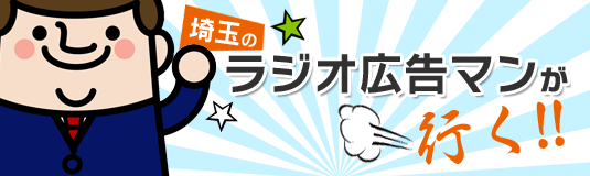 埼玉のラジオ広告マンが行く